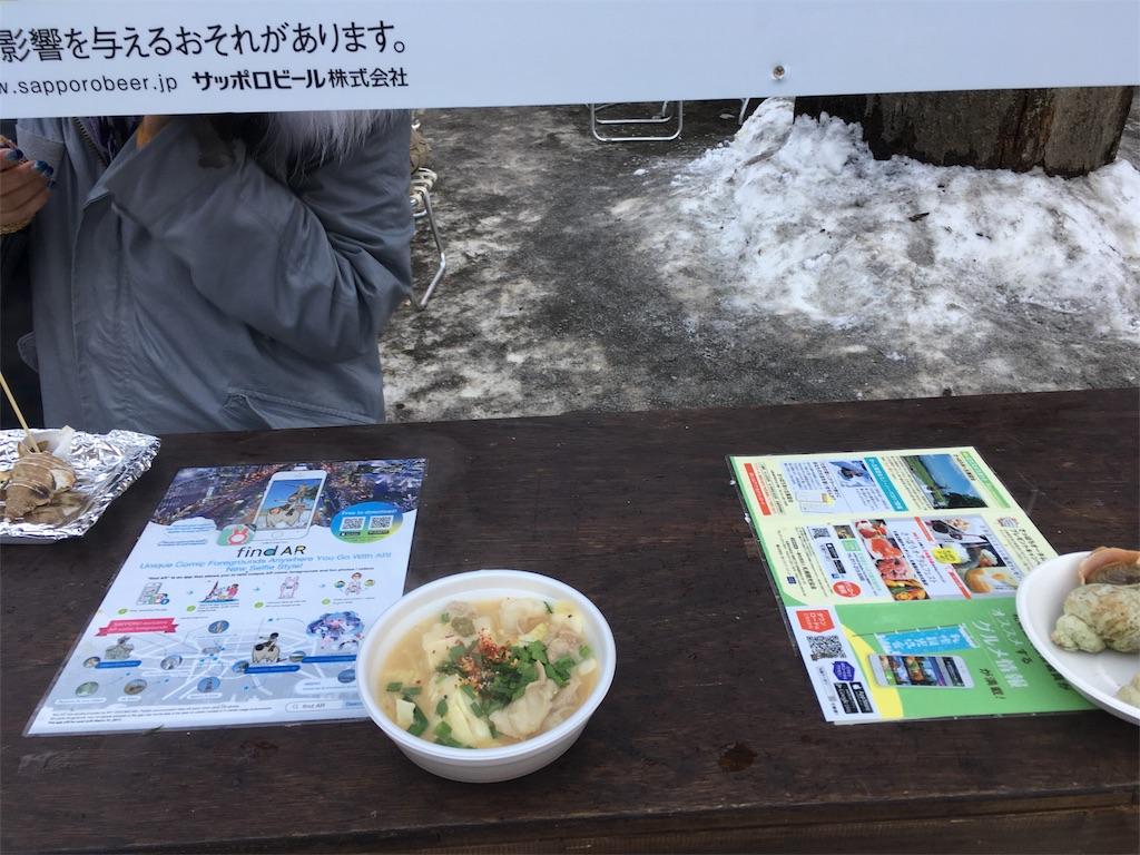 f:id:nagaikoe:20170303130053j:image