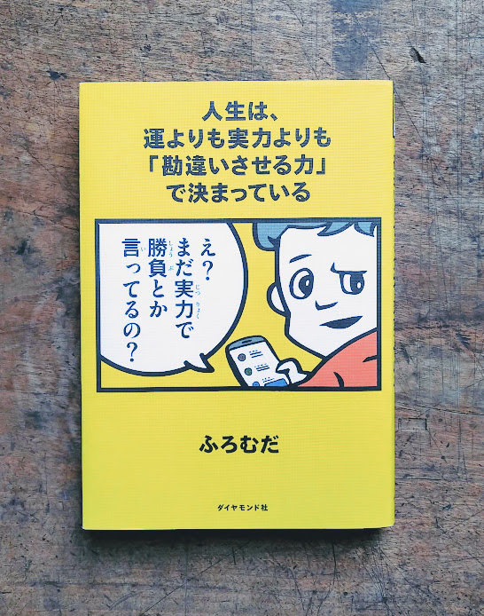 f:id:nagaimo_itiban:20191229132830j:plain
