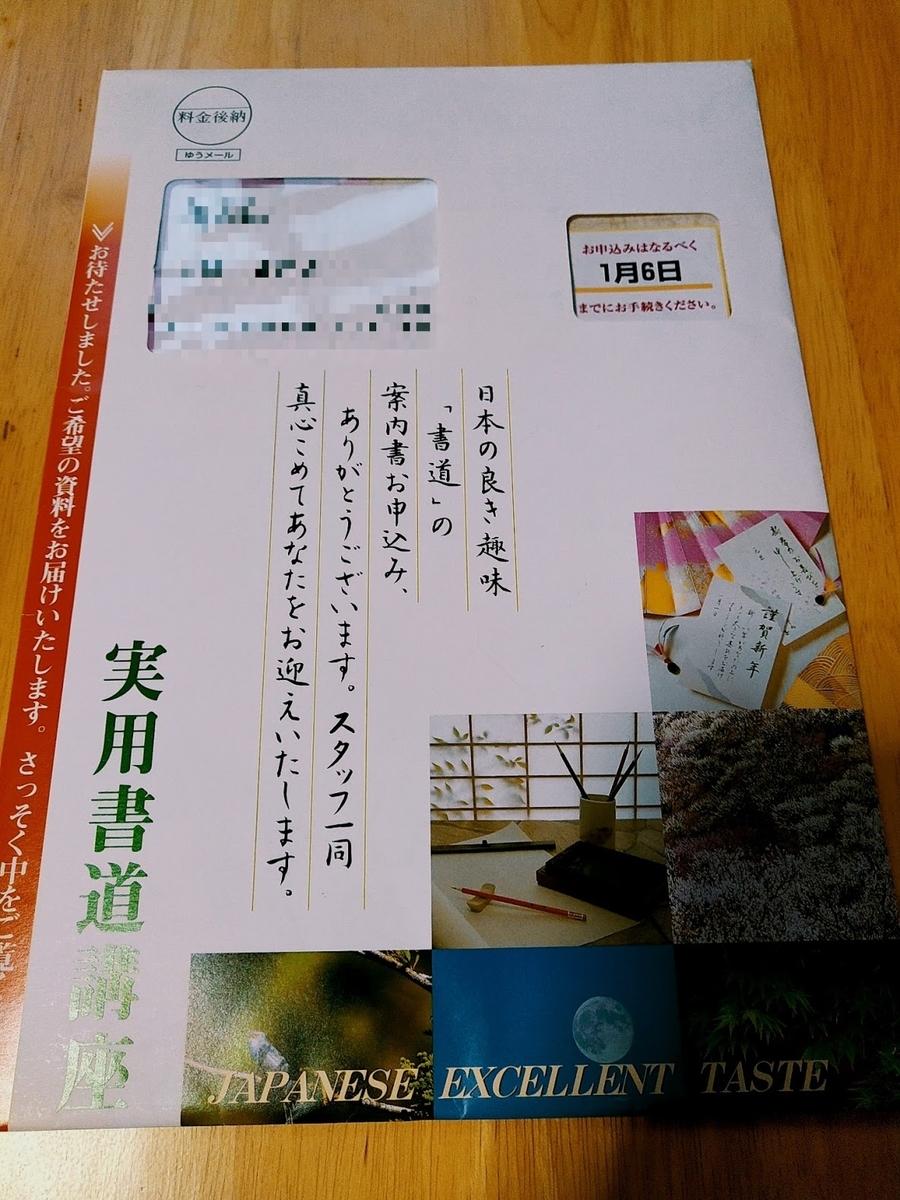 f:id:nagaimo_itiban:20200224163711j:plain