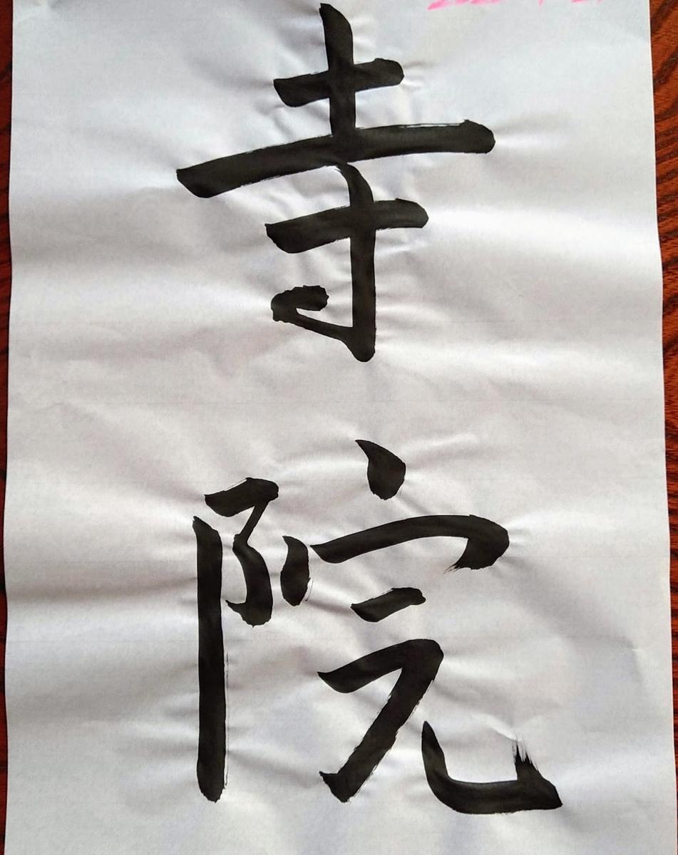 f:id:nagaimo_itiban:20200224195829j:plain