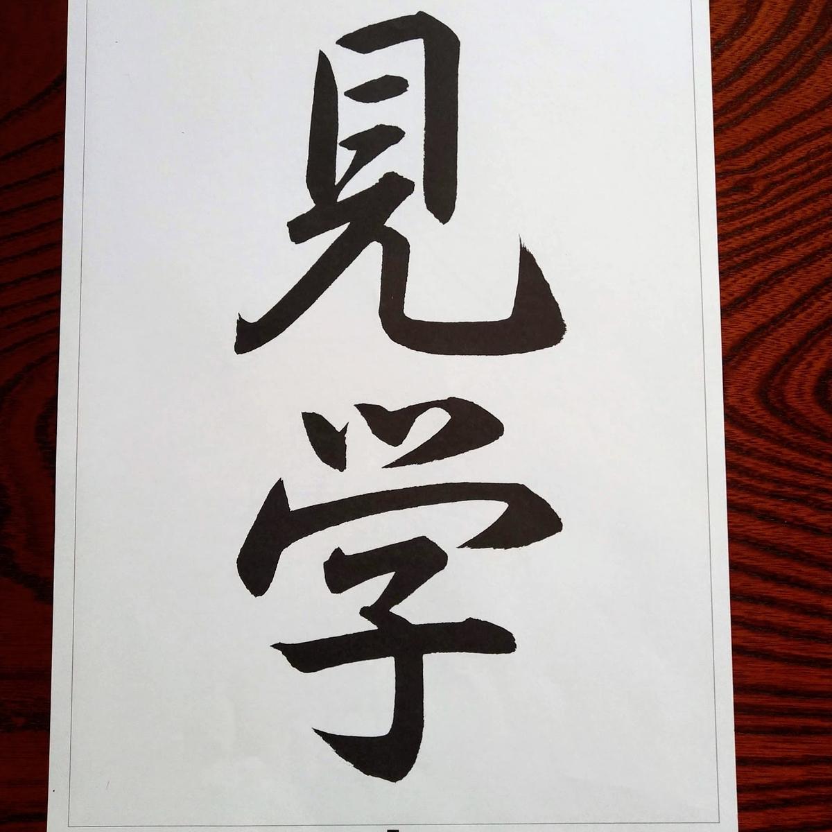 f:id:nagaimo_itiban:20200224200304j:plain