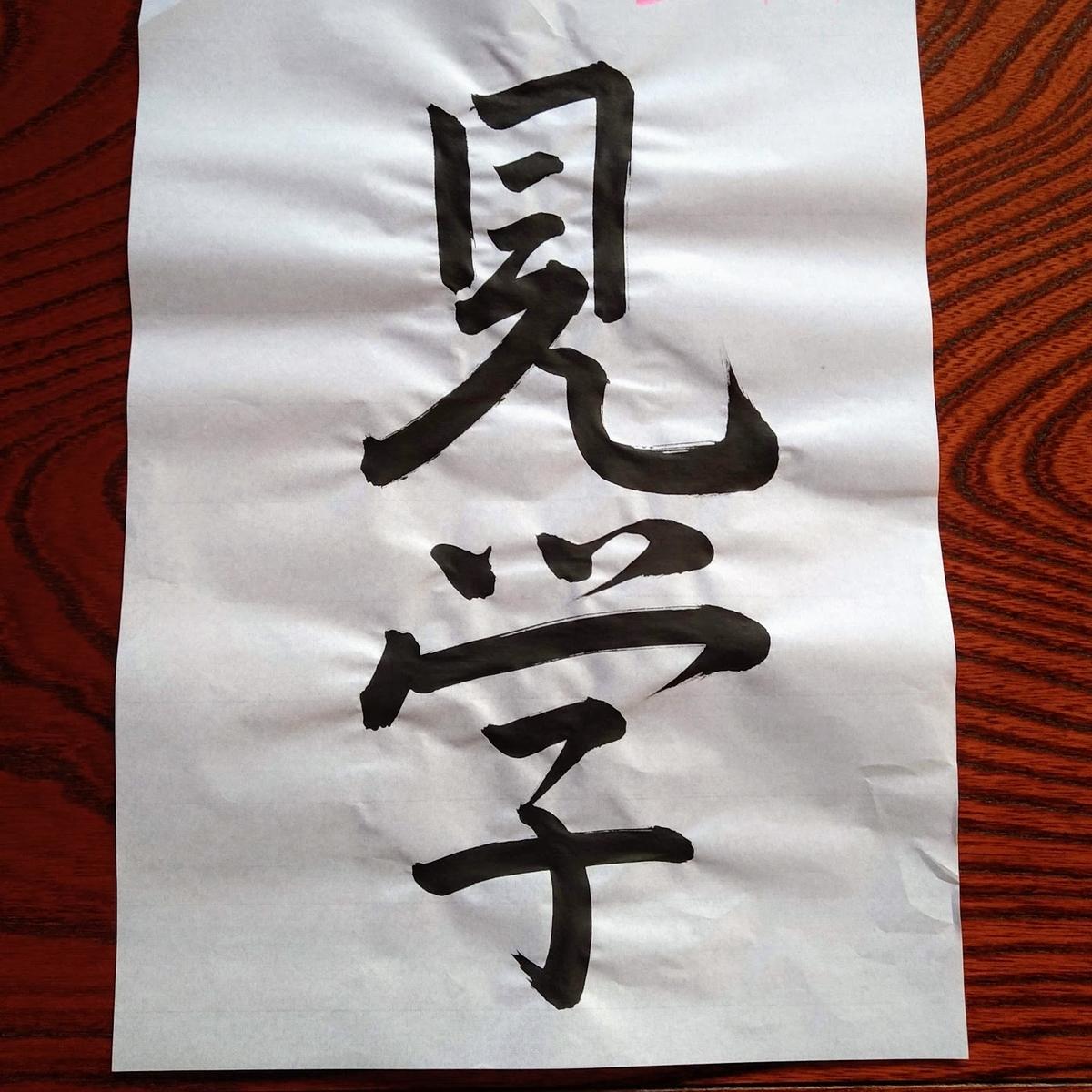 f:id:nagaimo_itiban:20200224200340j:plain