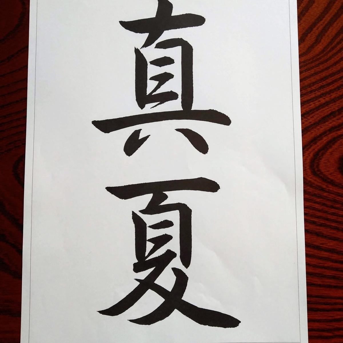 f:id:nagaimo_itiban:20200224200521j:plain