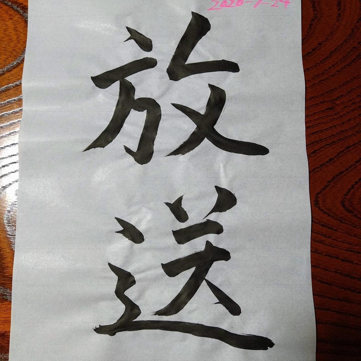 f:id:nagaimo_itiban:20200224202602j:plain