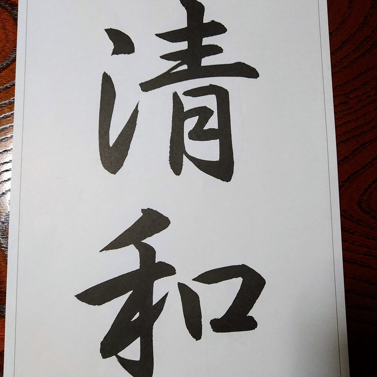 f:id:nagaimo_itiban:20200224202800j:plain