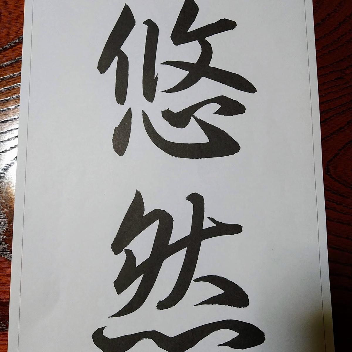 f:id:nagaimo_itiban:20200224203021j:plain