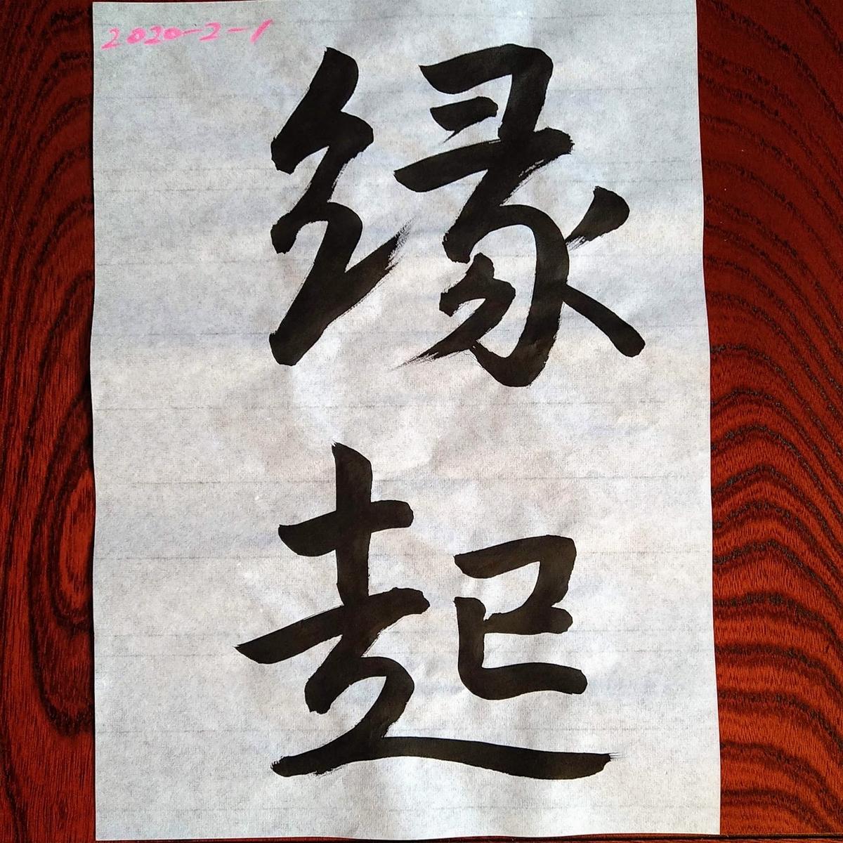 f:id:nagaimo_itiban:20200225195234j:plain