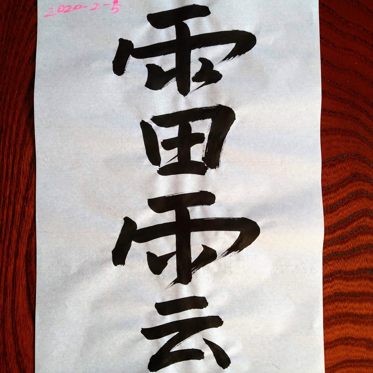 f:id:nagaimo_itiban:20200225195425j:plain