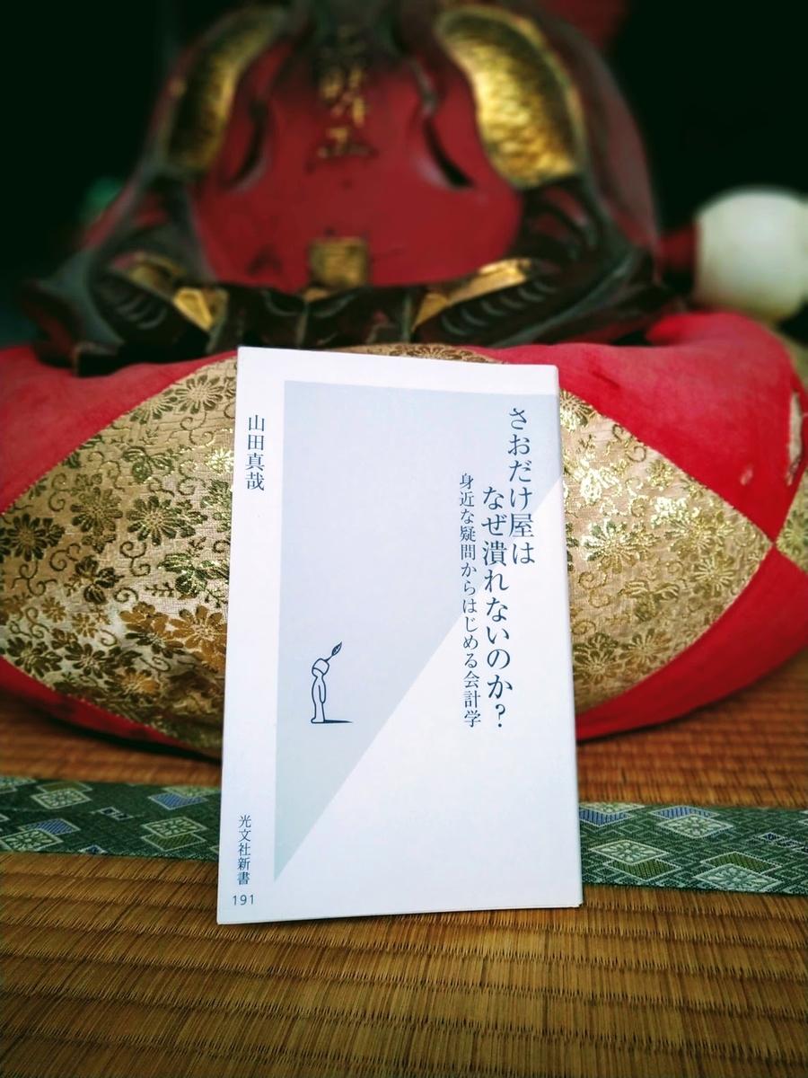 f:id:nagaimo_itiban:20200308190507j:plain