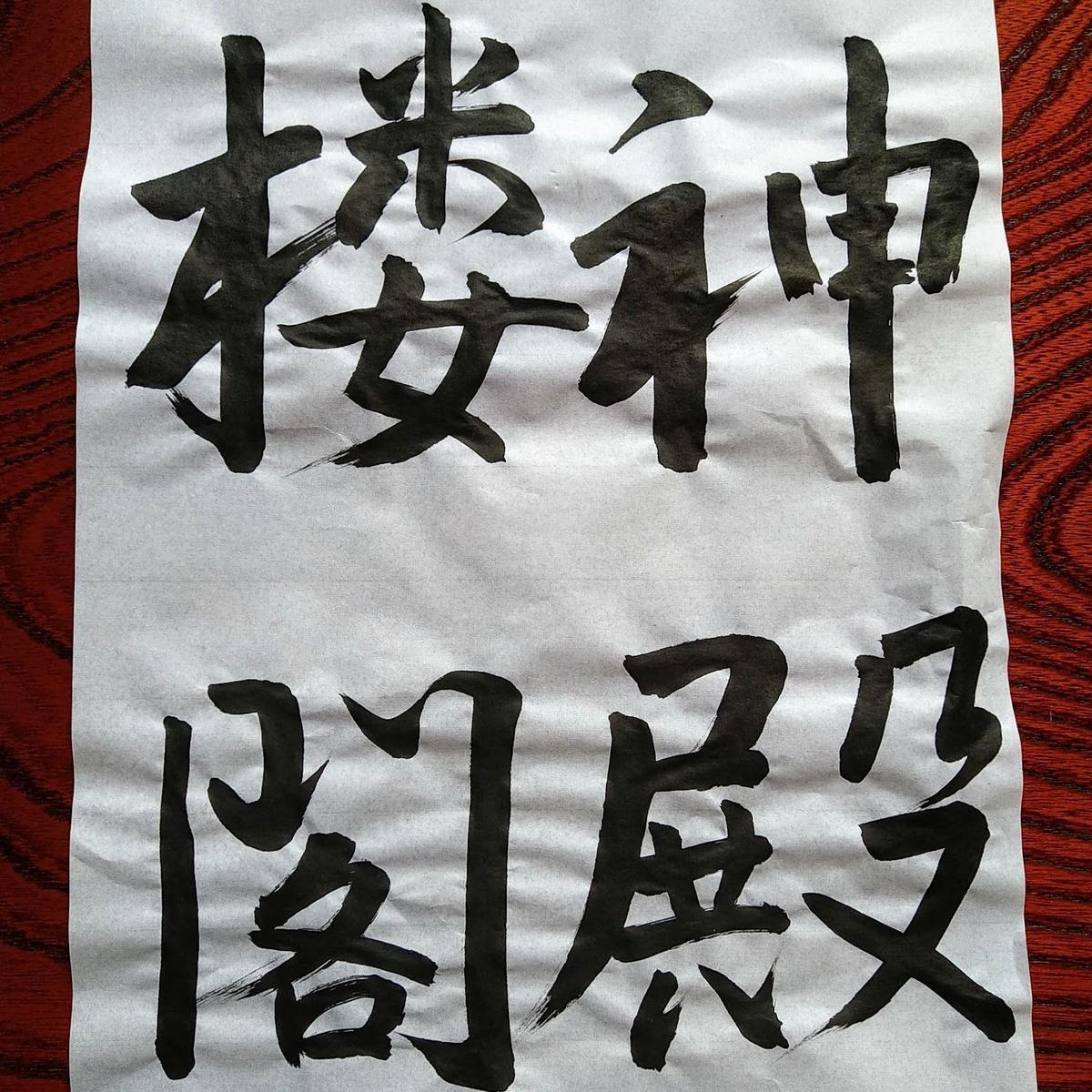 f:id:nagaimo_itiban:20200314183351j:plain