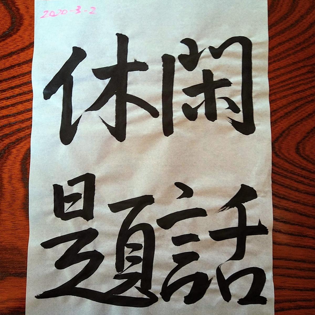 f:id:nagaimo_itiban:20200322113705j:plain
