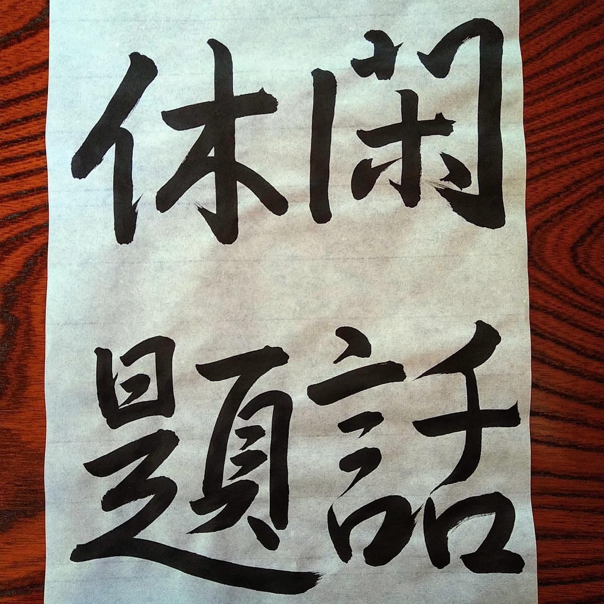 f:id:nagaimo_itiban:20200322113819j:plain