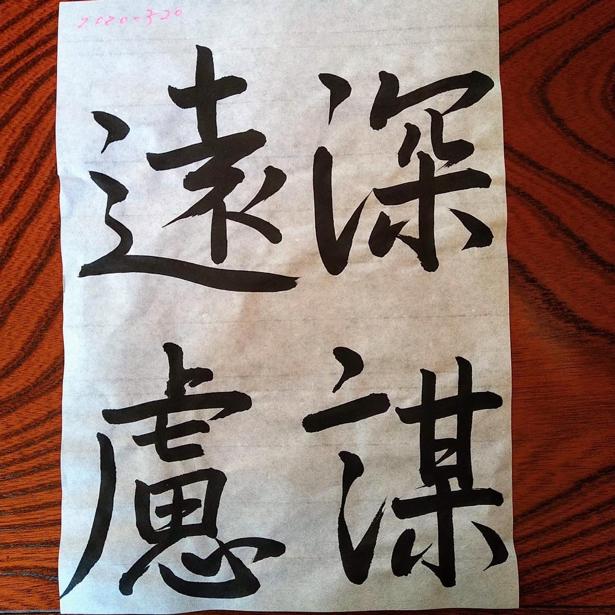 f:id:nagaimo_itiban:20200404144938j:plain