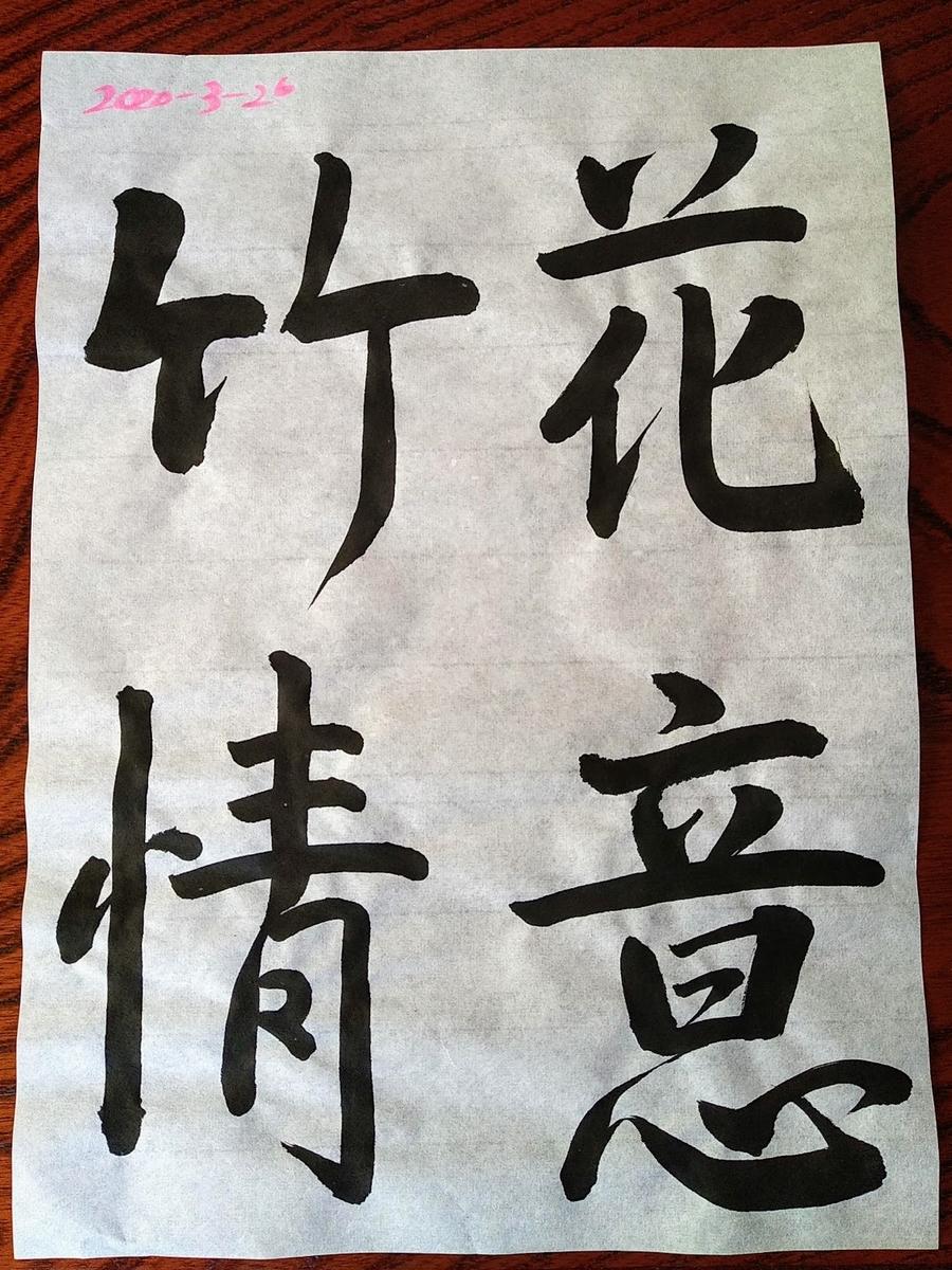 f:id:nagaimo_itiban:20200411110608j:plain