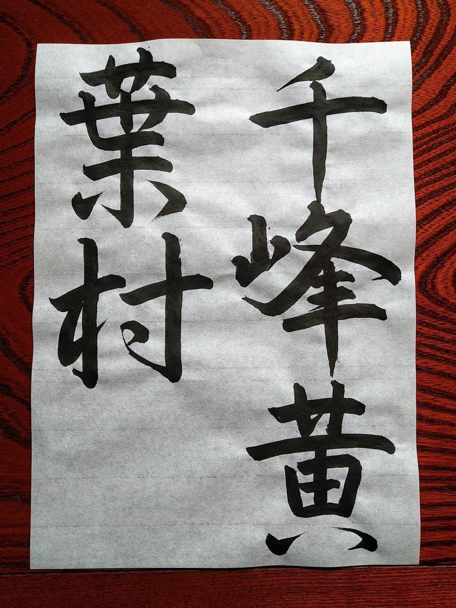 f:id:nagaimo_itiban:20200426105346j:plain