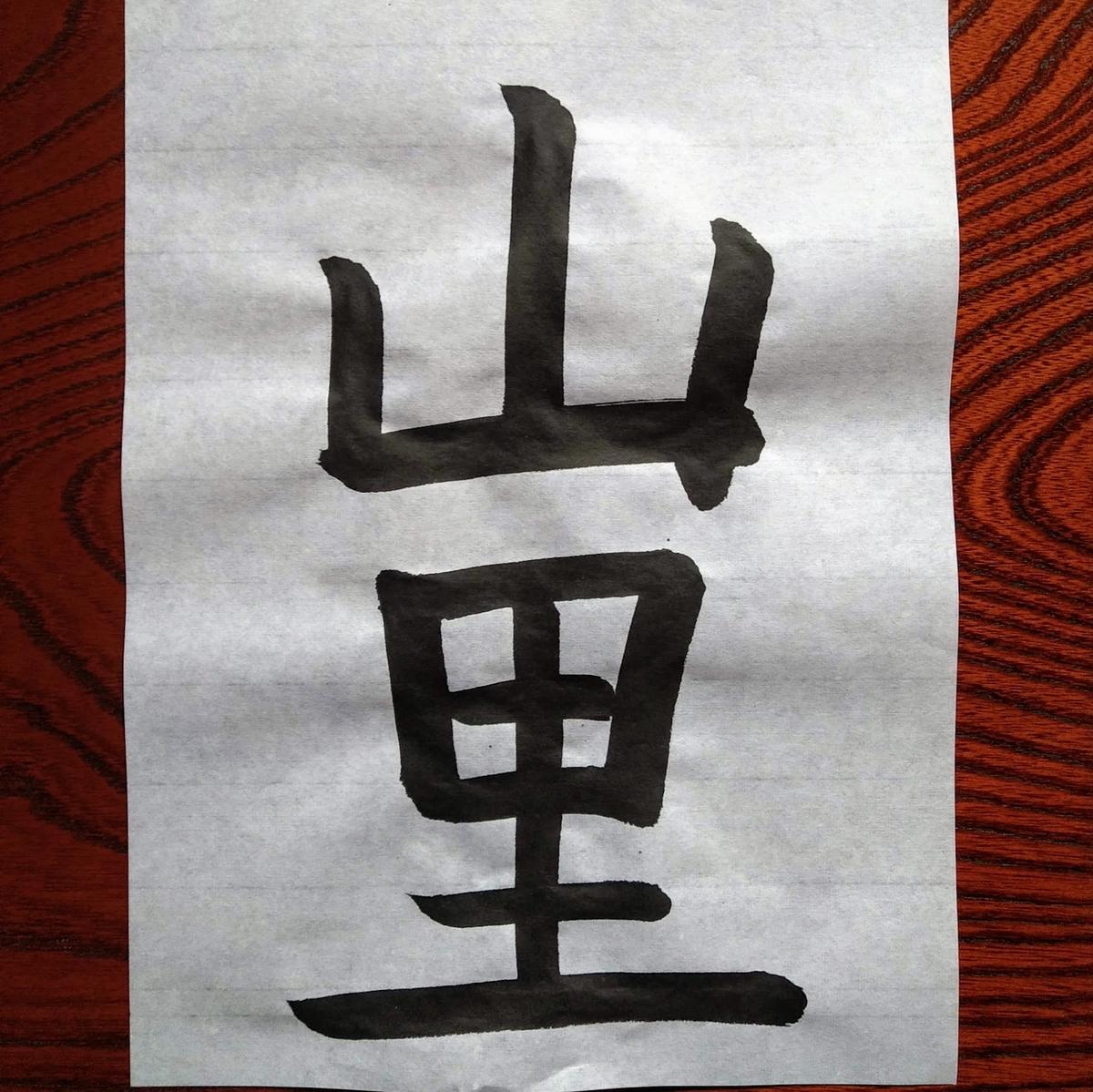 f:id:nagaimo_itiban:20200613112012j:plain