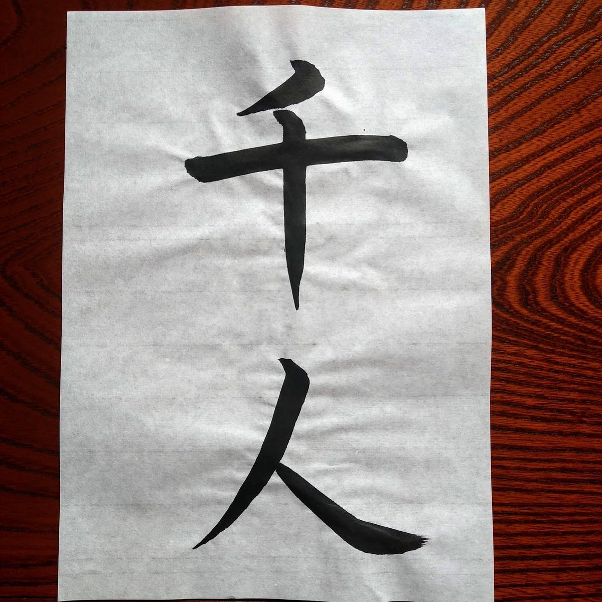 f:id:nagaimo_itiban:20200620094044j:plain