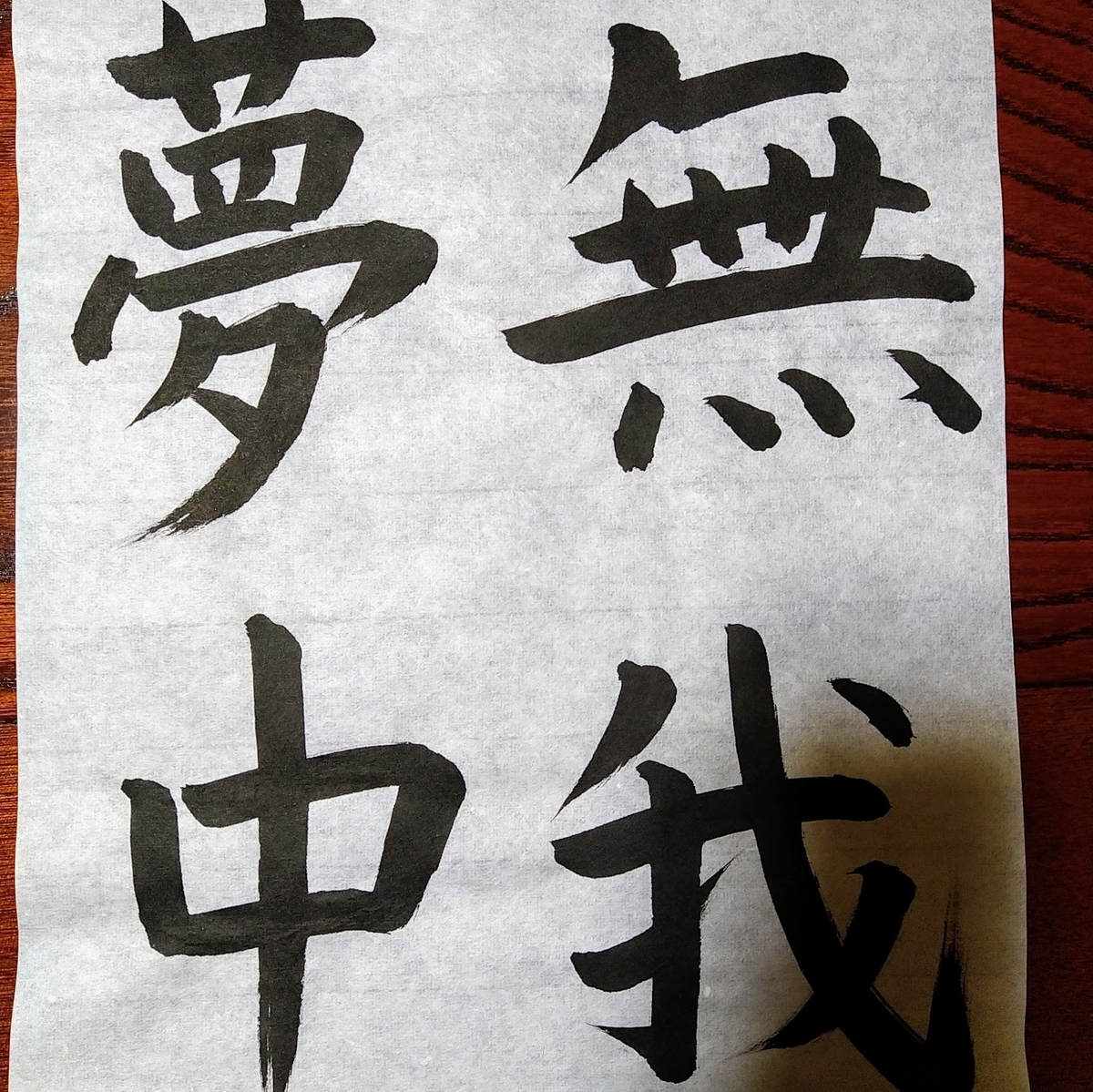 f:id:nagaimo_itiban:20200815162553j:plain