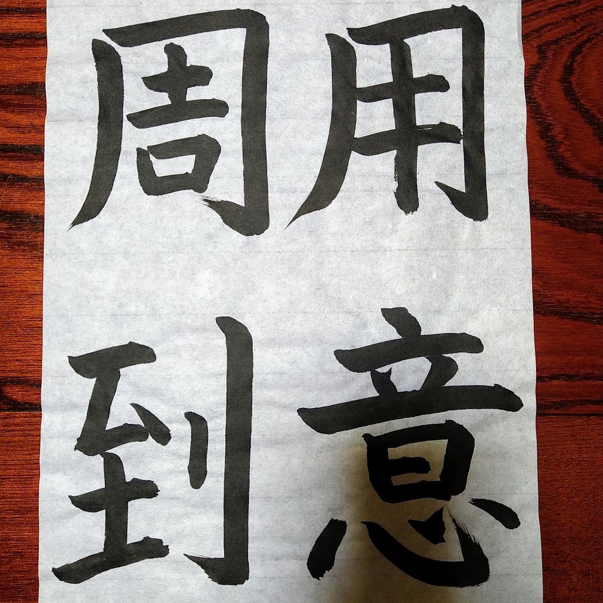 f:id:nagaimo_itiban:20200823172116j:plain