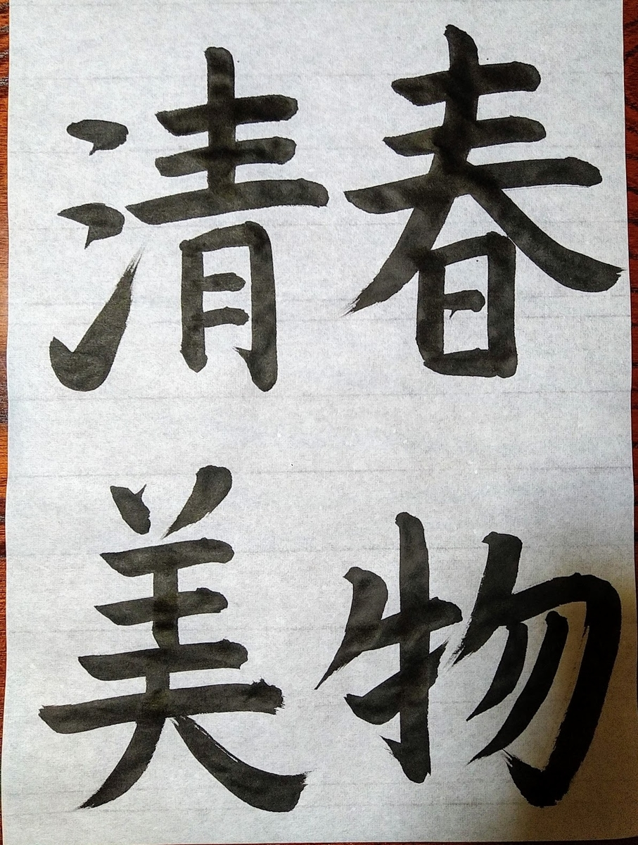 f:id:nagaimo_itiban:20200829164316j:plain