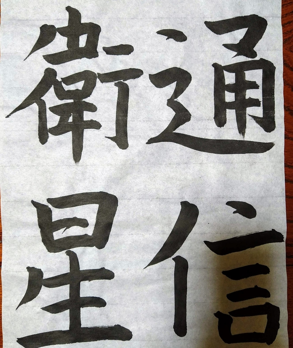 f:id:nagaimo_itiban:20200906124754j:plain