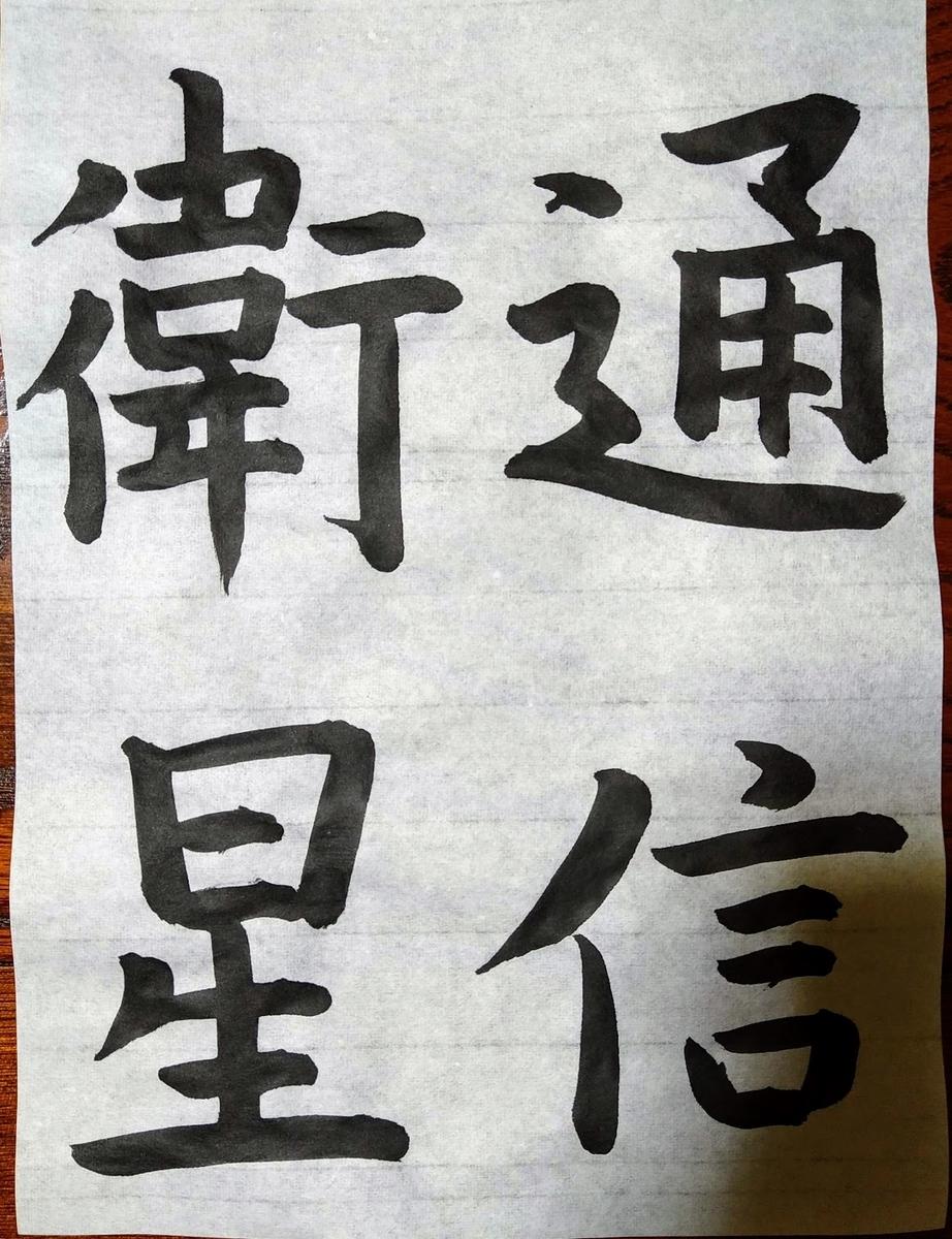 f:id:nagaimo_itiban:20200906124936j:plain