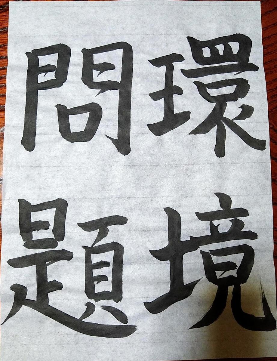 f:id:nagaimo_itiban:20200913184043j:plain