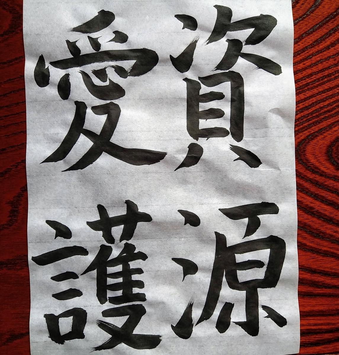 f:id:nagaimo_itiban:20200920134344j:plain