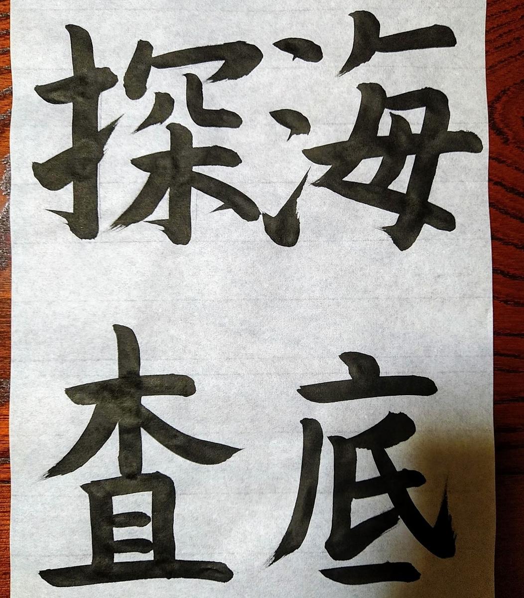 f:id:nagaimo_itiban:20200926194449j:plain