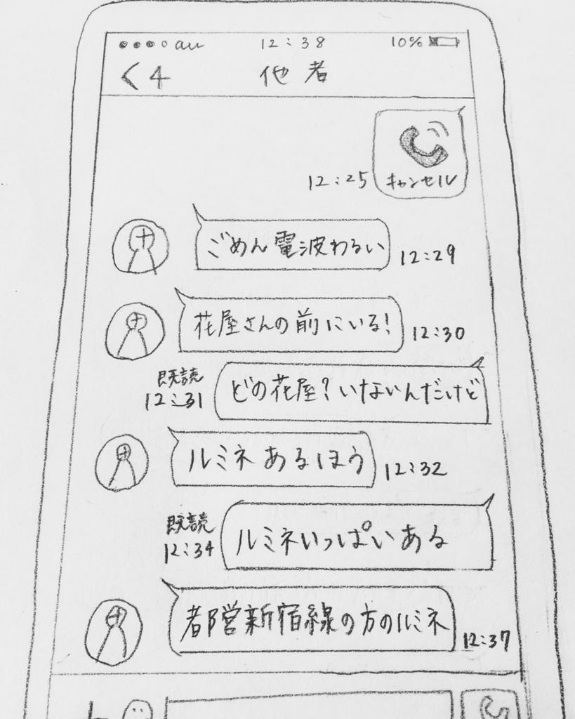 f:id:nagairei:20161130110140j:plain