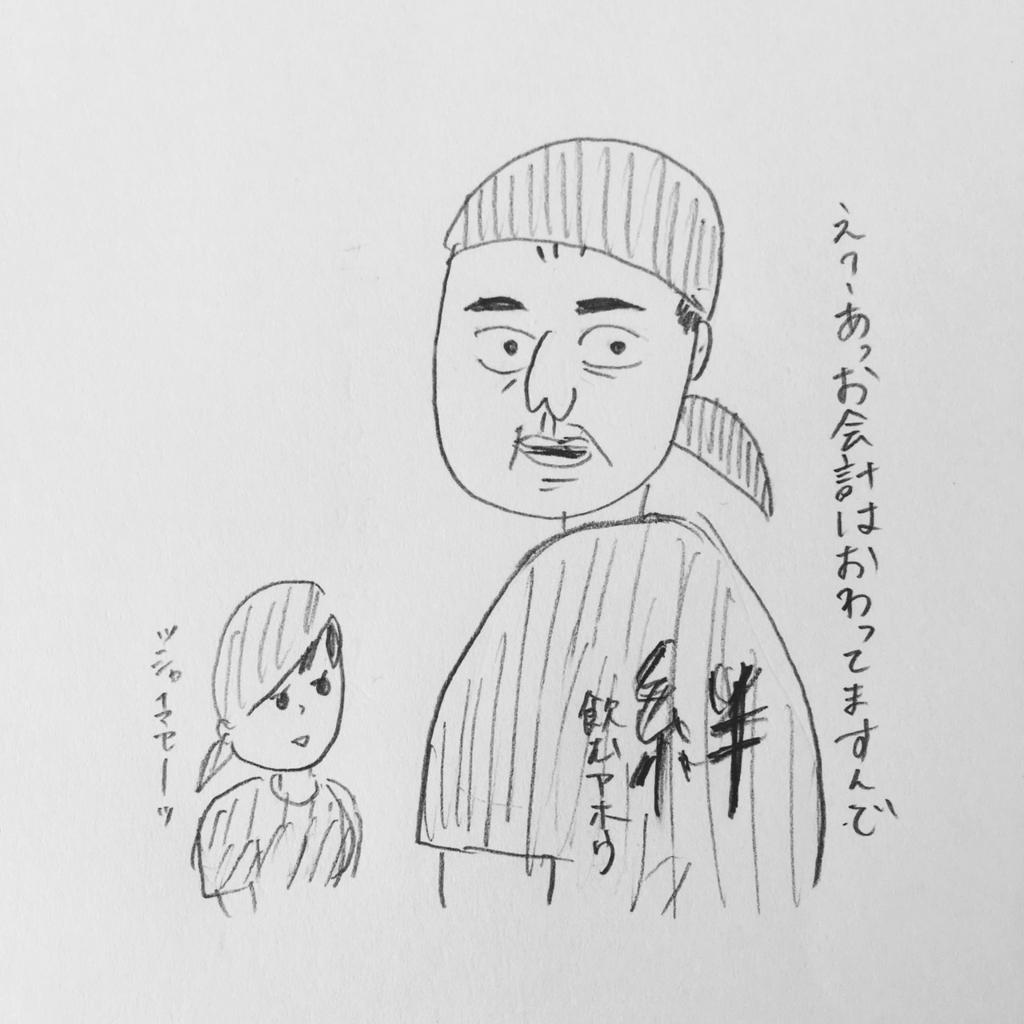 f:id:nagairei:20161211104945j:plain