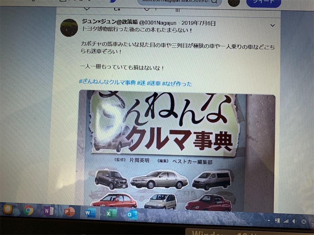 f:id:nagajun0301:20200124164545j:image