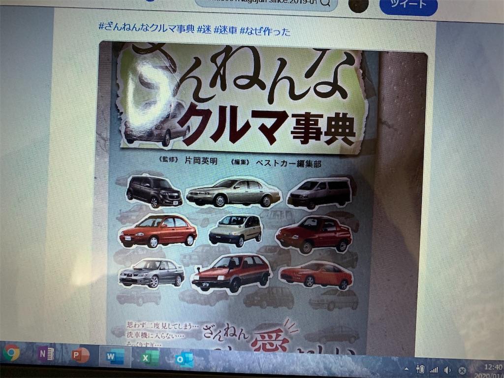 f:id:nagajun0301:20200124164549j:image