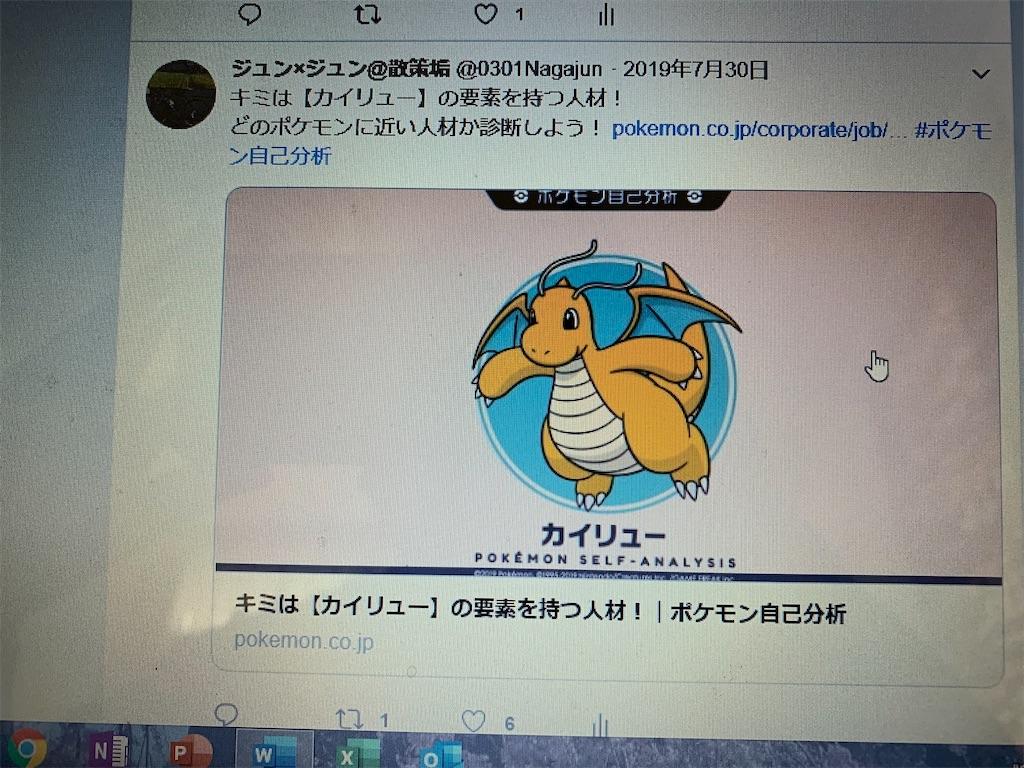 f:id:nagajun0301:20200124164606j:image