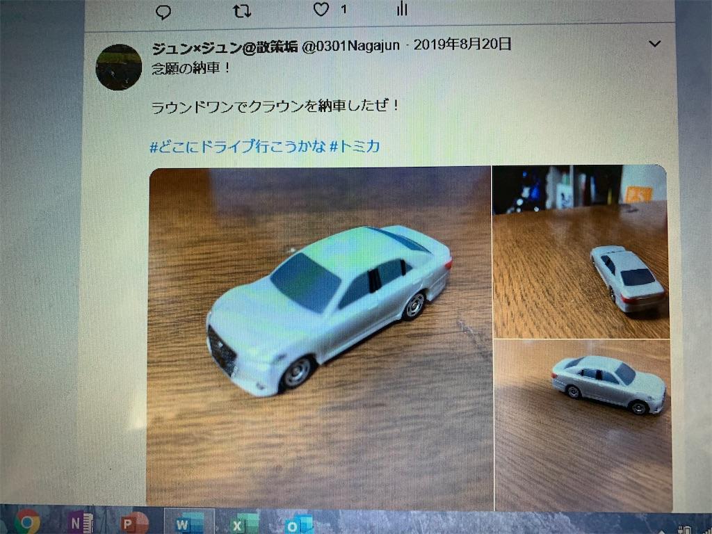 f:id:nagajun0301:20200124164618j:image