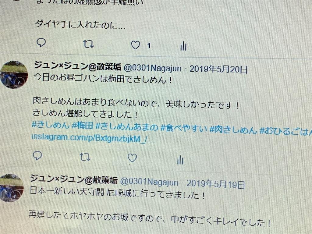 f:id:nagajun0301:20200124164705j:image
