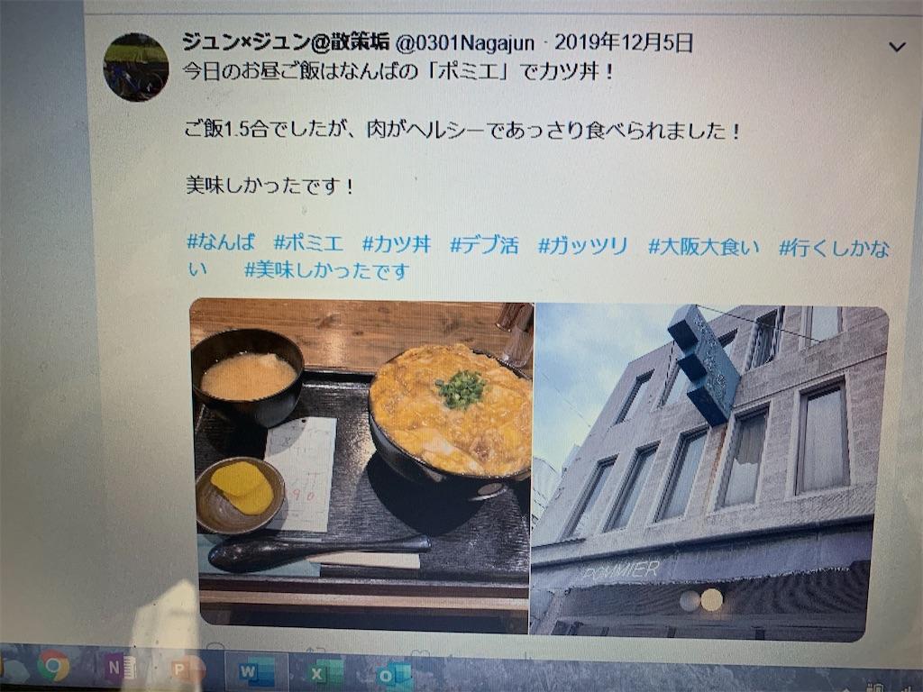 f:id:nagajun0301:20200124164724j:image
