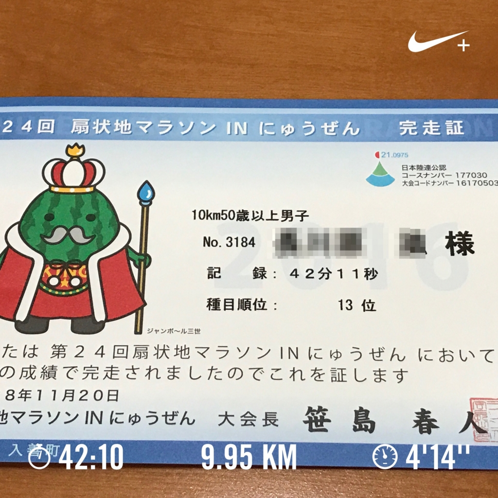 f:id:nagakawara:20161128205109j:plain:w500