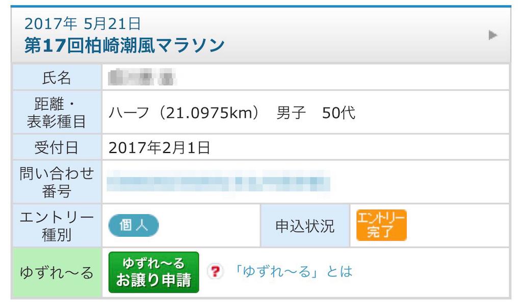f:id:nagakawara:20170202130158p:image:w500