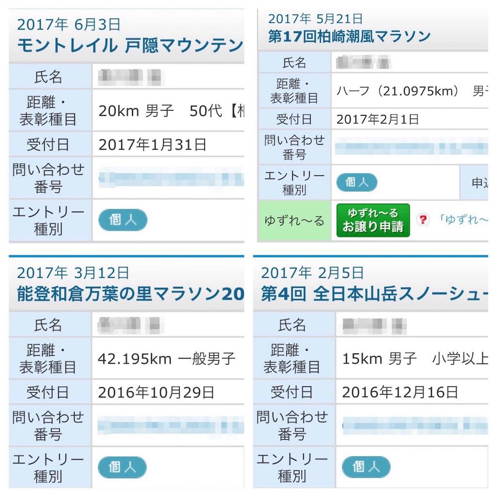 f:id:nagakawara:20170202194734j:image:w500
