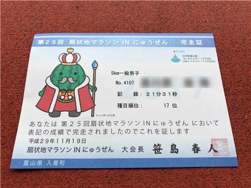 f:id:nagakawara:20171119202846j:plain:w500
