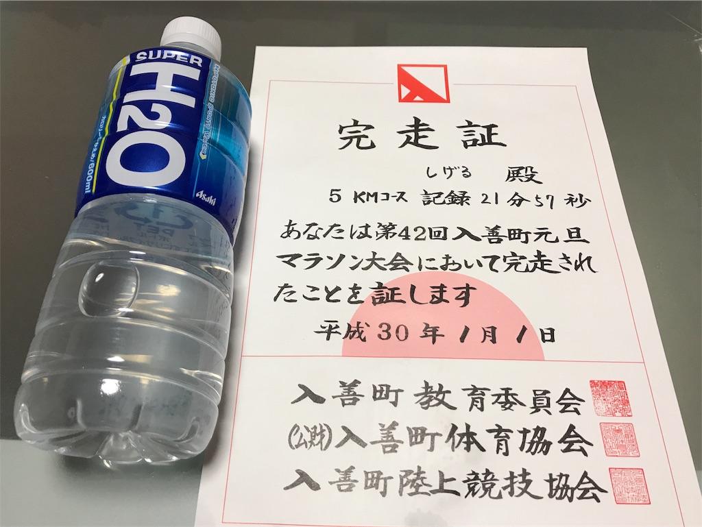 f:id:nagakawara:20180101122355j:image