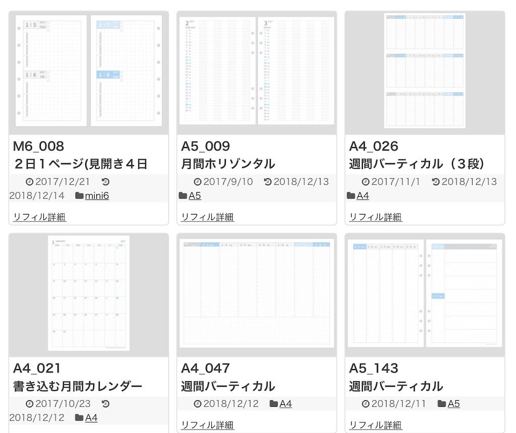 f:id:nagakawara:20181216105644j:image
