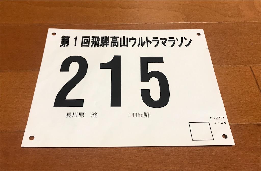 f:id:nagakawara:20190130213701j:image