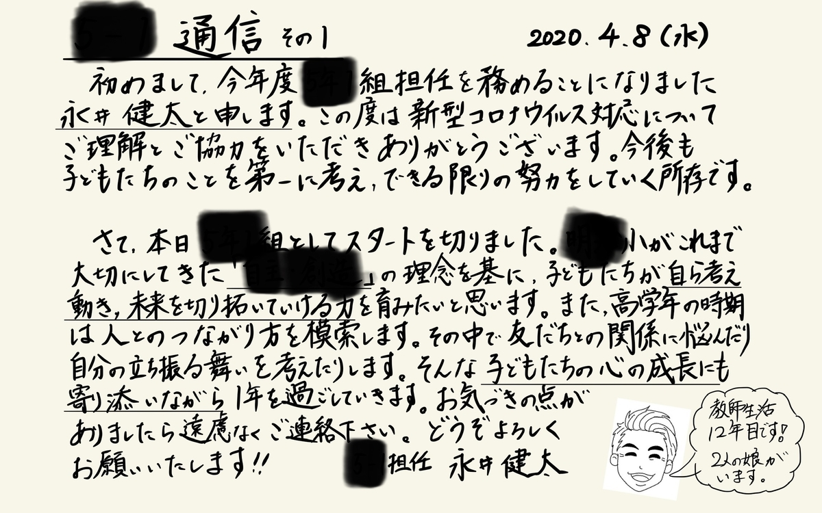 f:id:nagakenT:20200409043238j:plain