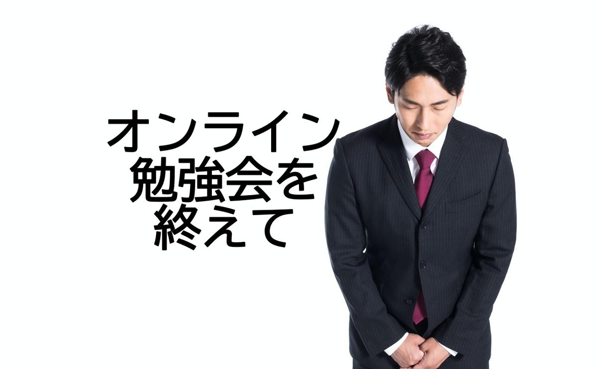 f:id:nagakenT:20200503140504j:plain