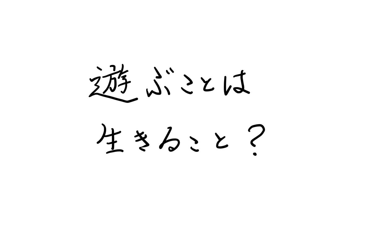 f:id:nagakenT:20200705221727j:plain