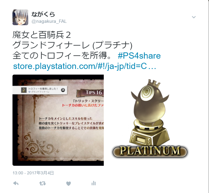 f:id:nagakura-jako:20170305133930p:plain