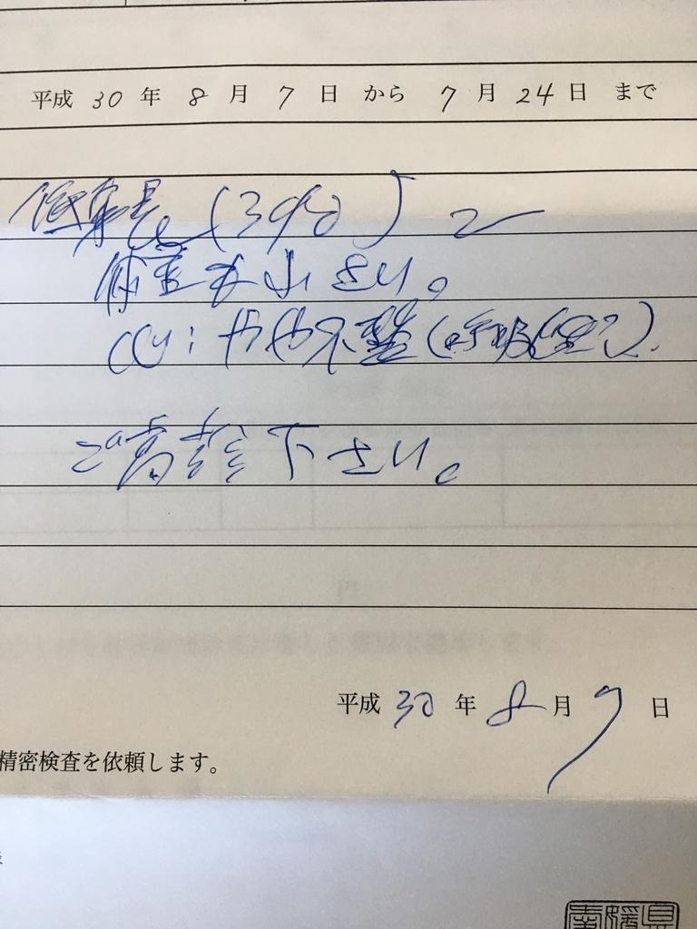 f:id:nagameikuji:20180928151557j:plain