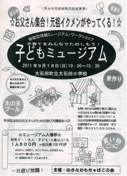 f:id:nagamimiya:20110810195304j:image